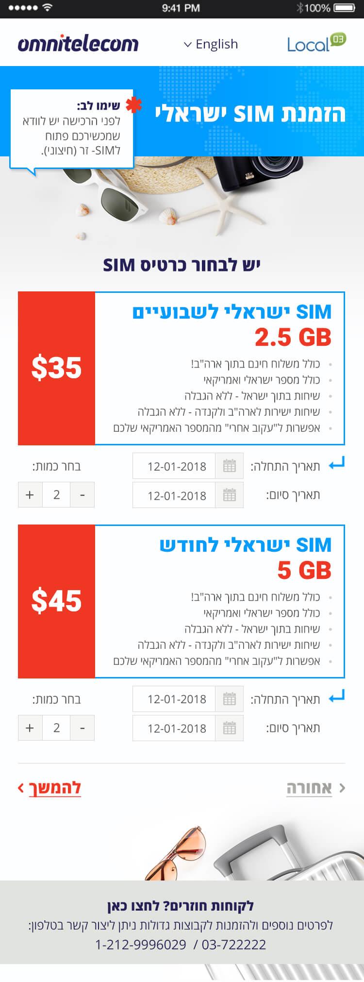 Progressive Web App for Telecommunications service provider in Ramat Gan